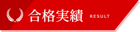 RESULT 合格実績